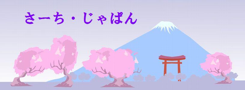 サーチ・ジャパン